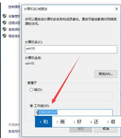win10系统更改工作组的操作方法(2)