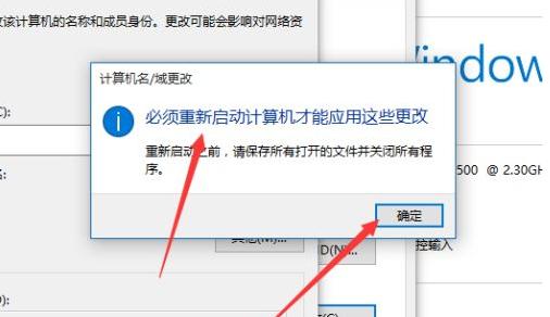 win10系统更改工作组的操作方法(5)