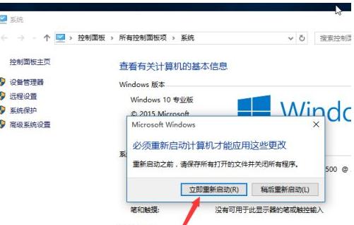 win10系统更改工作组的操作方法(6)