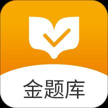 金题库v2.0.0安卓版