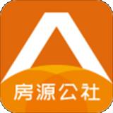 房源公社v1.0.5