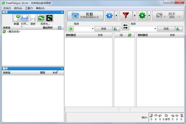 FreeFileSync(免费文件同步工具)