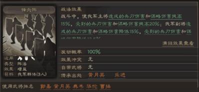 三国志战略版三大阵法哪一个最强 三大阵法排名详细分析