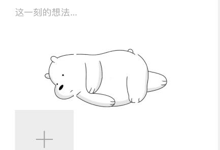 抖音朋友圈平躺熊和翻身熊图片 抖音躺在朋友圈的小熊怎么发