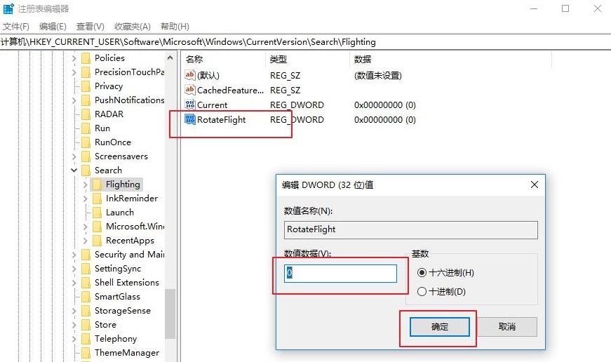 win10搜索框更改显示文字的详细教程(3)