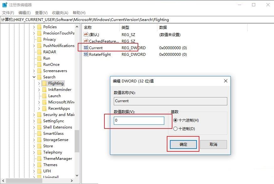 win10搜索框更改显示文字的详细教程(2)