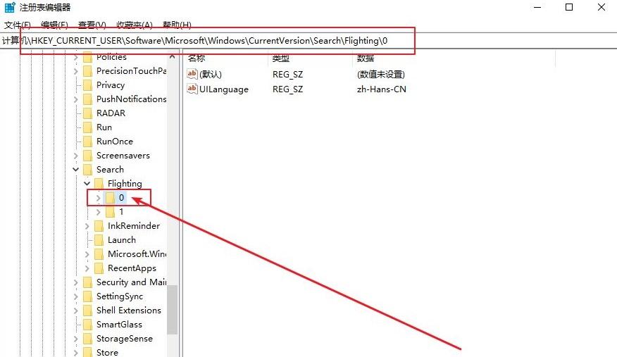 win10搜索框更改显示文字的详细教程(4)
