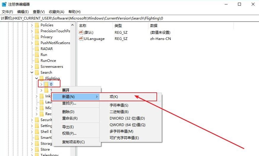 win10搜索框更改显示文字的详细教程(5)
