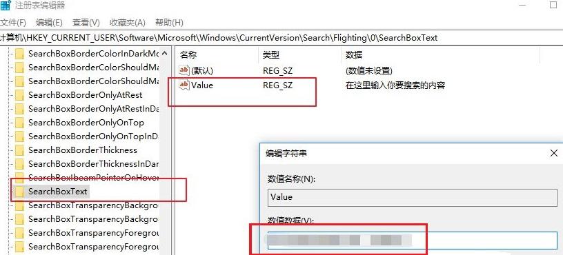 win10搜索框更改显示文字的详细教程(6)
