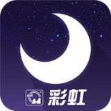 彩虹睡眠v1.0.5