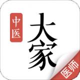 大家中医v4.9.3