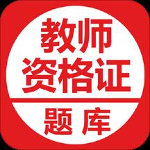 中小学教师资格证考试题库v3.2手机版