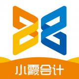 小霞会计v9.3