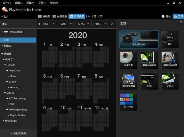 PlayMemories Home索尼影像管理软件