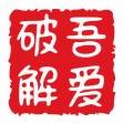 吾爱破解论坛增强油猴插件(自动签到翻页)V1.1.2 最新版