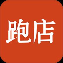 跑店v3.6.2.2安卓版