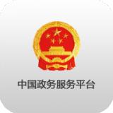 中国政务服务平台v1.7.2